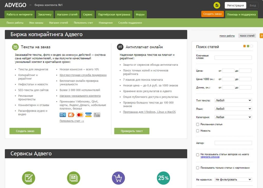 Контент для Вашего сайта на Advego.com