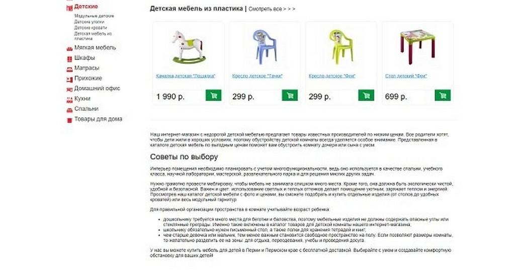 Контент в подразделах каталога интернет-магазина