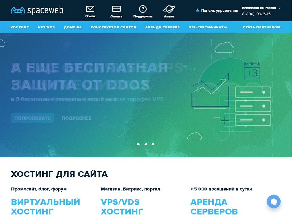 SpaceWeb (хостинг сайтов какой лучше)