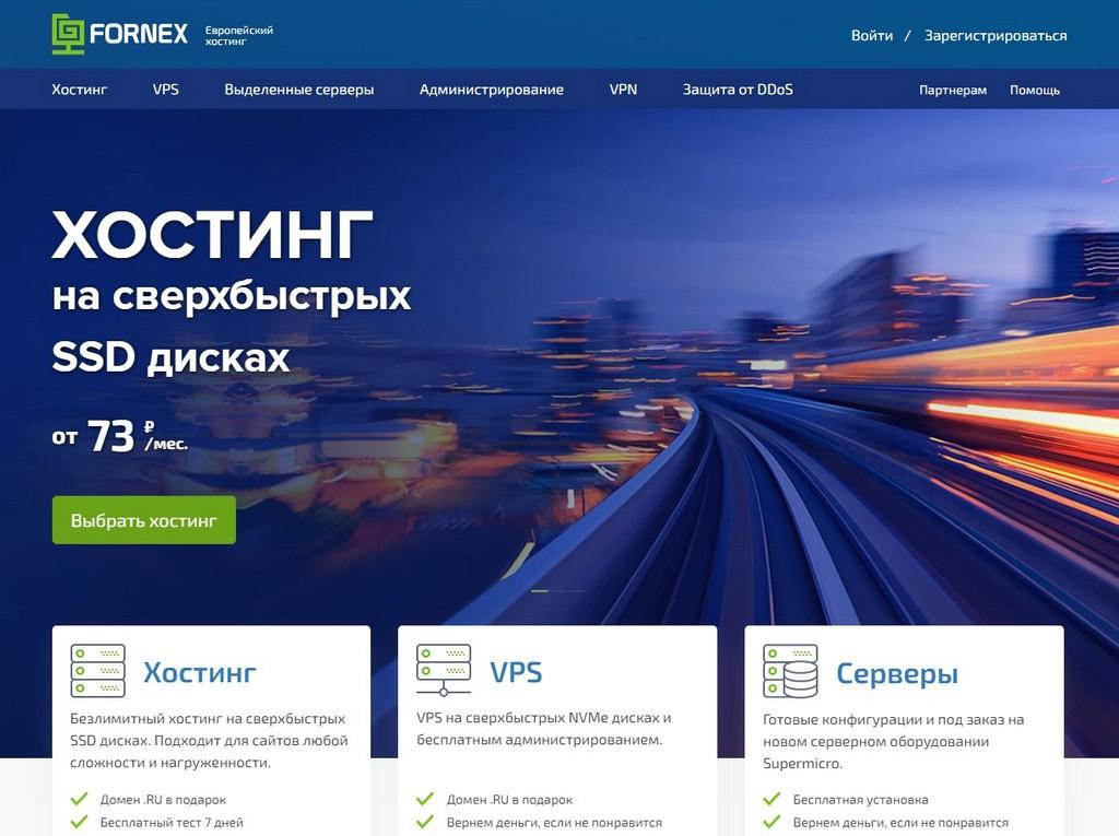 Fornex (хостинг сайтов какой лучше)