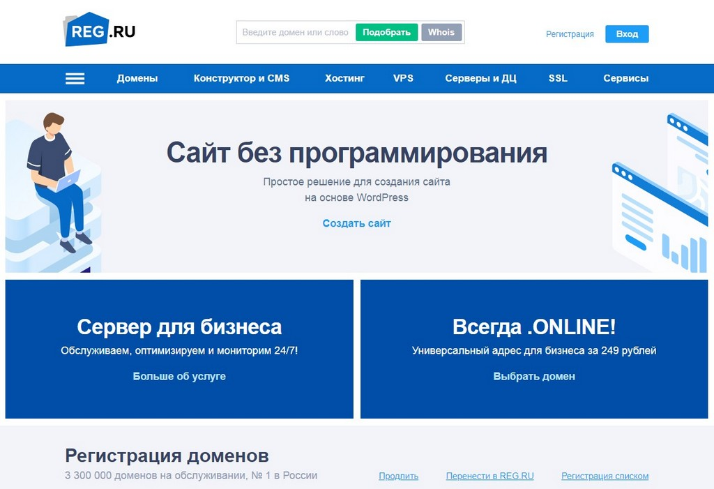 Reg.ru (хостинг сайтов какой лучше)