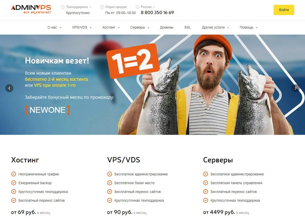 AdminVPS (хостинг сайтов какой лучше)