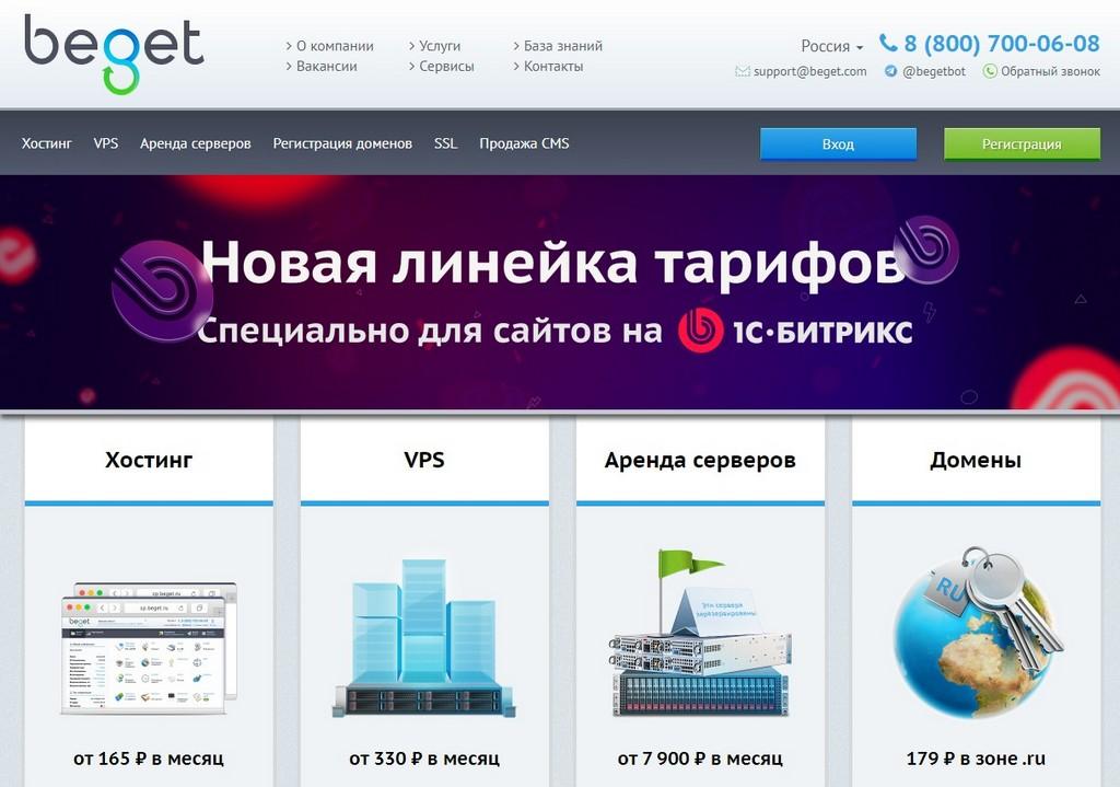 Beget (хостинг сайтов какой лучше) - выбор экспертов сайта
