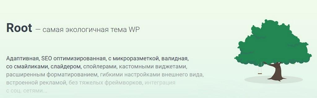 Премиальный шаблон Root для сайтов WordPress