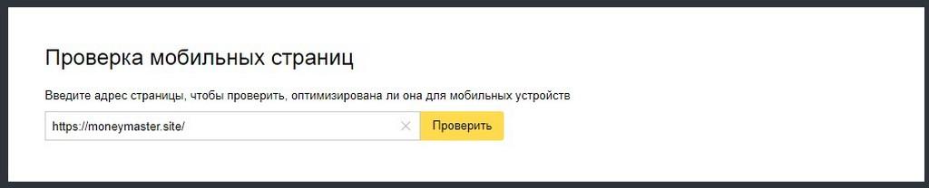 Яндекс.Вебмастер. Проверка мобильных страниц