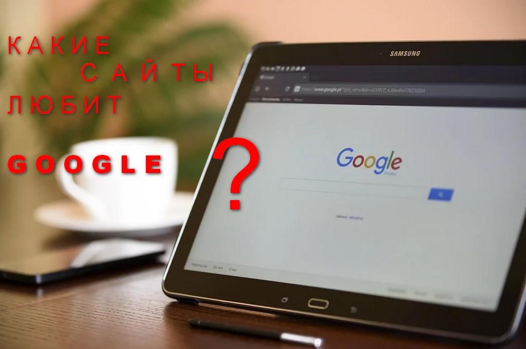 Какие сайты любит Гугл