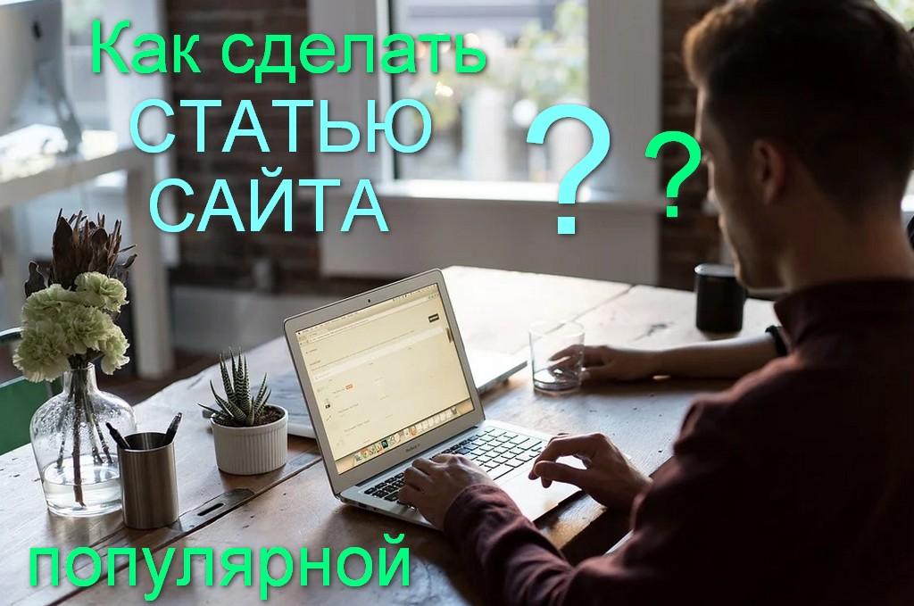 Как сделать статью сайта популярной