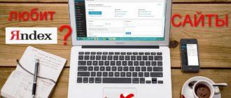 Какие сайты любит Яндекс