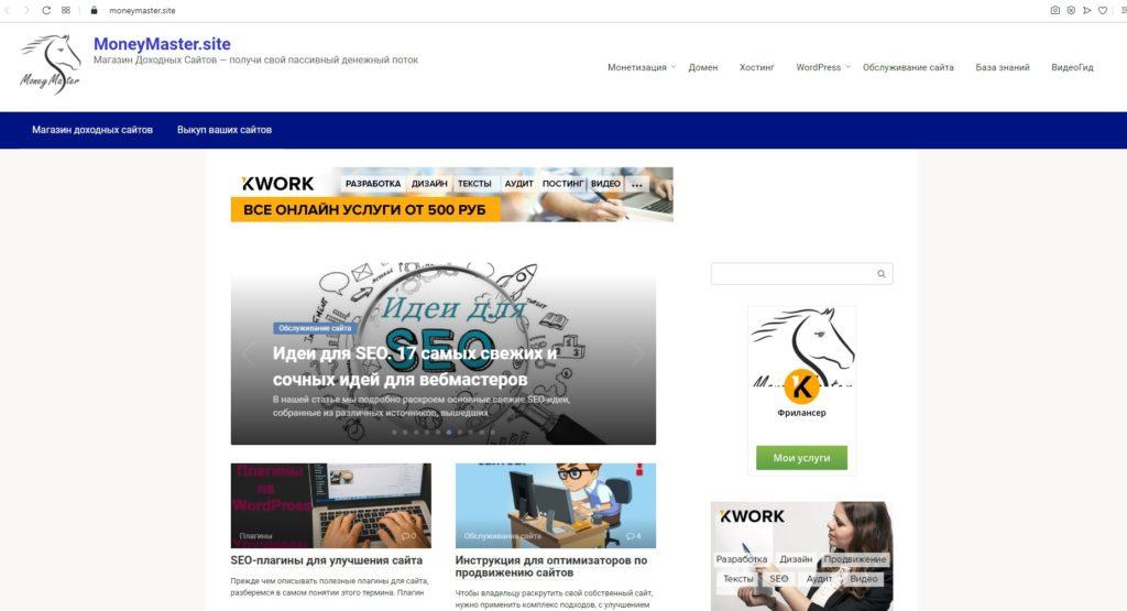 О сайте MoneyMaster.site