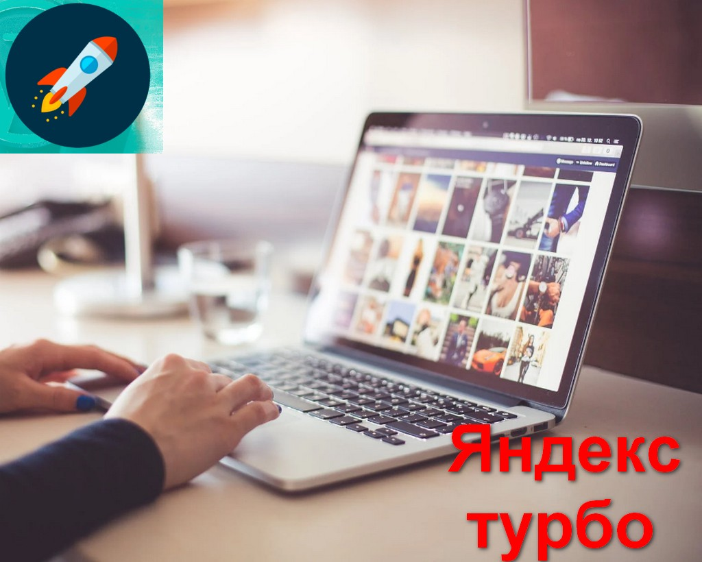 Яндекс турбо страницы стоит ли подключать