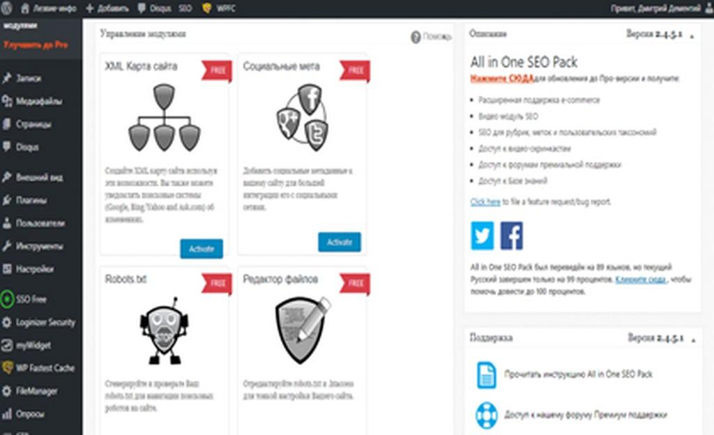 SEO-плагины для улучшения сайта