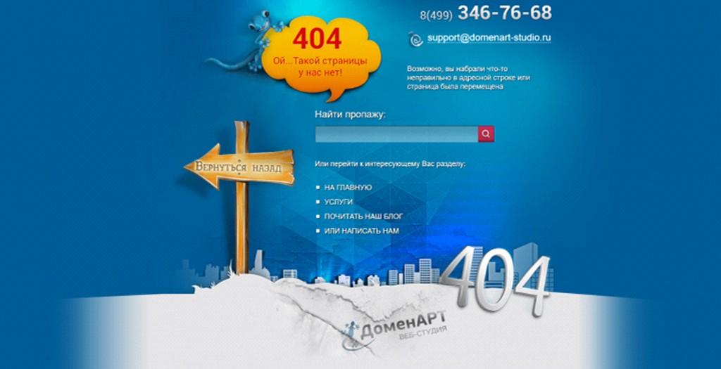 Что значит ошибка 404 на сайте